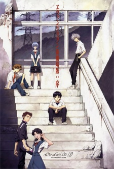 Image Evangelion 1.11: You Are (Not) Alone